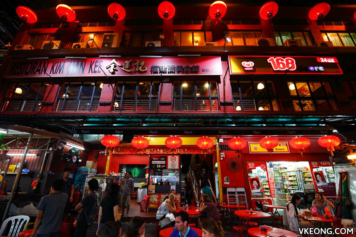 Restoran Kim Lian Kee Hokkien Mee