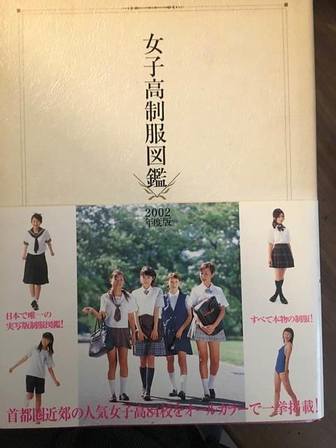 女子高制服圖鑑
