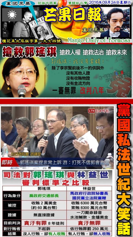 160924芒果日報--黨國黑幕--郭瑤琪遭判冤獄,林益世逍遙法外