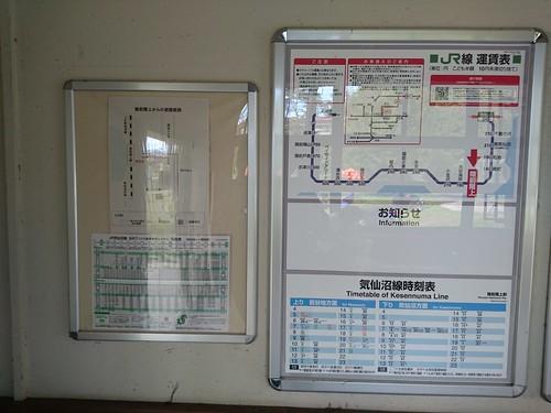 陸前階上駅:運賃表と時刻表