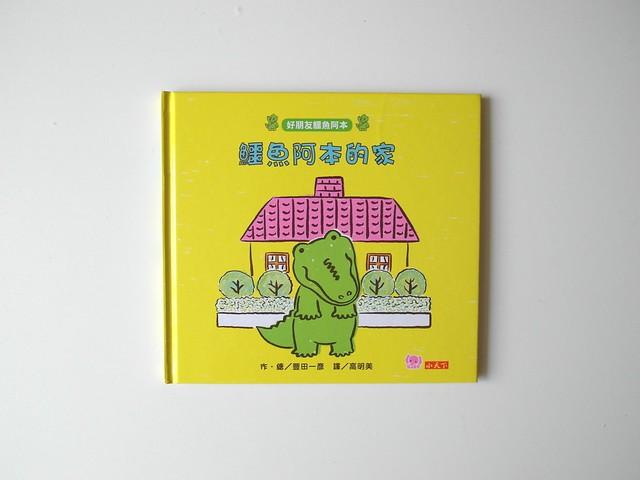 鱷魚阿本的家@《好朋友鱷魚阿本》系列套書│小天下出版