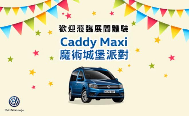 Caddy Maxi 魔術城堡派對
