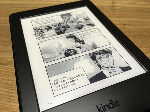 Kindle Paperwhite マンガモデル 32GB 2016