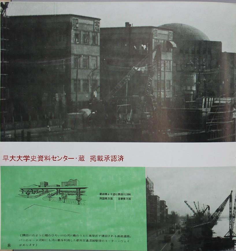 伸びゆく首都高速道路 (18)