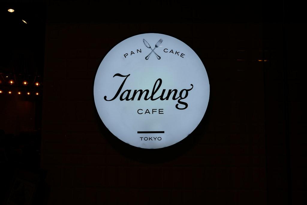jamling cafe