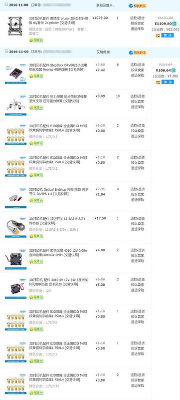 Prusa i3 套件_3D印表機配件