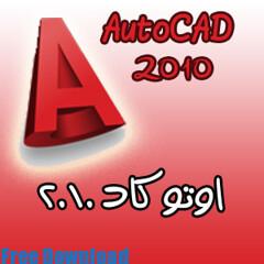 تحميل برنامج اوتوكاد 2012 برابط واحد مجانا