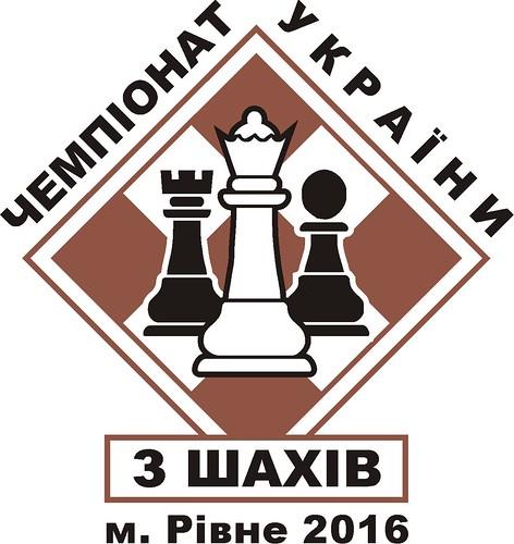 У Рівному - фінали чемпіонату України з шахів