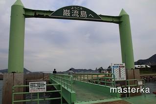巌流島入り口2