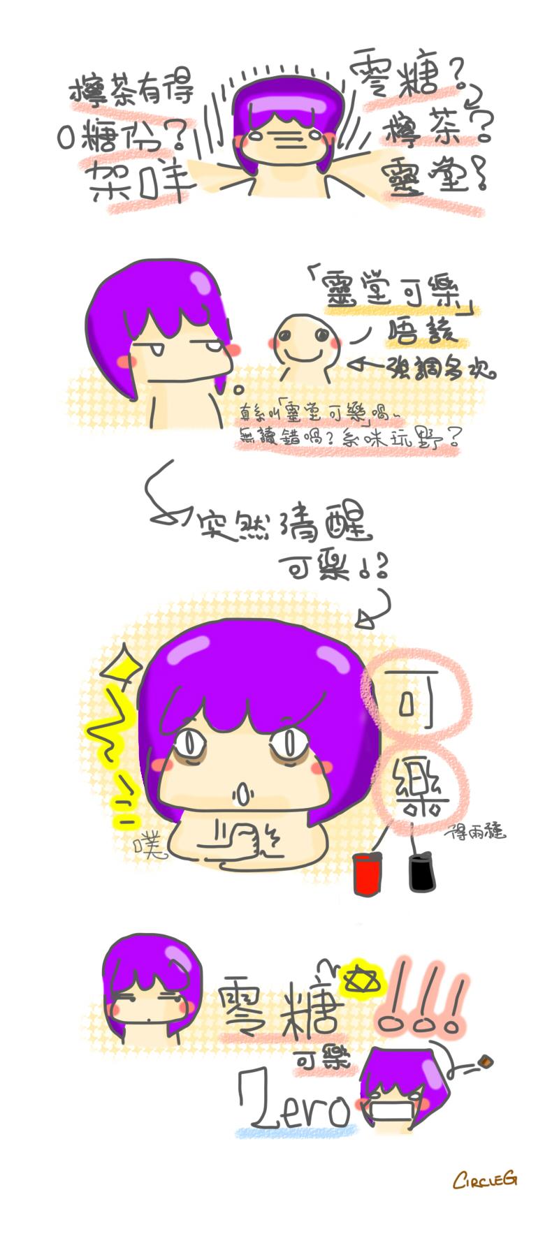 25102016 CIRCLEG 靈堂可樂 定 無糖檸茶 腦點系列 COVER 2