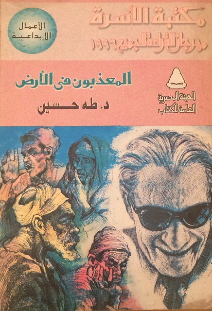 "Gamal Kotb's book cover art ""Tortured of the earth"""