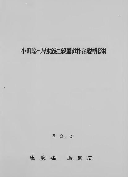 小田原厚木道路は河野一郎の政治路線  (2)