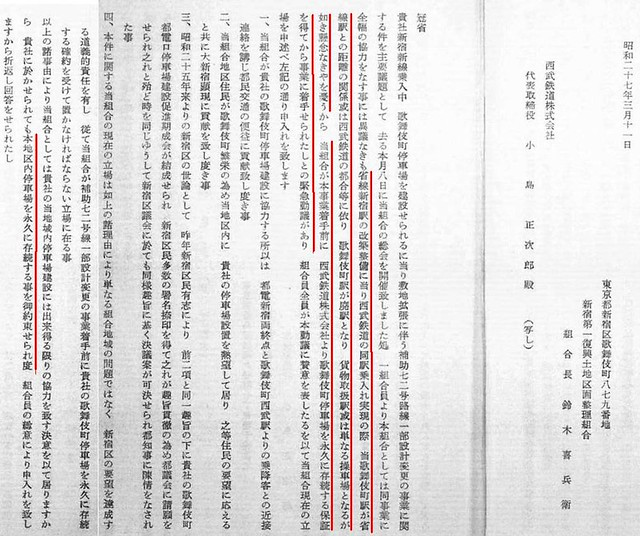西武新宿線 国鉄新宿駅乗り入れ計画 (78)