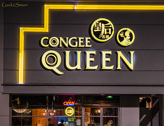 Congee Queen In Night | by geek2simon