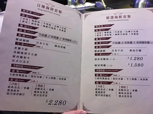 菜單:日橡海陸套餐、精選海鮮套餐@台中西屯,日橡精緻鐵板料理