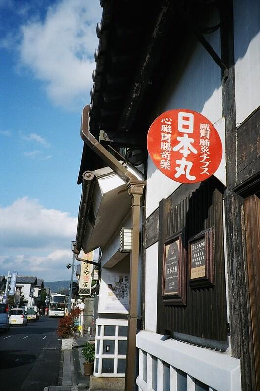 豆田町|城下町|薬局