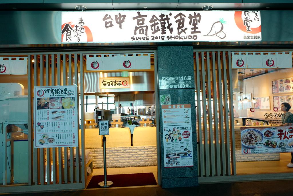 台中高鐵食堂