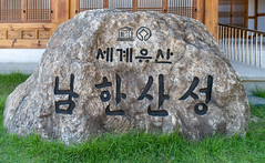 57273-Namhansanseong