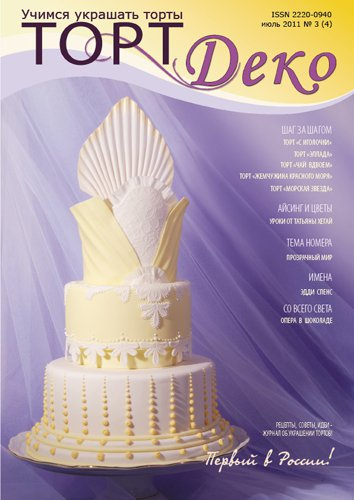 Tort deko russian cake decorating magazine this is the for Create and decorate magazine free