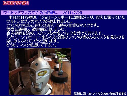 110728 - 四格漫畫《kill me baby 愛殺寶貝》將播出電視動畫!價值500萬日圓的《超人七號》面具遭竊,男星「森次晃嗣」憤而報警。
