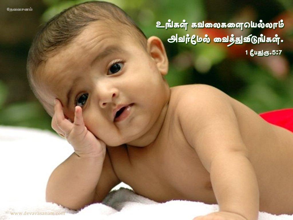 tamil bible desktop wallpaper 1 pet 5:7 | devavasanam vivekk7 | flickr