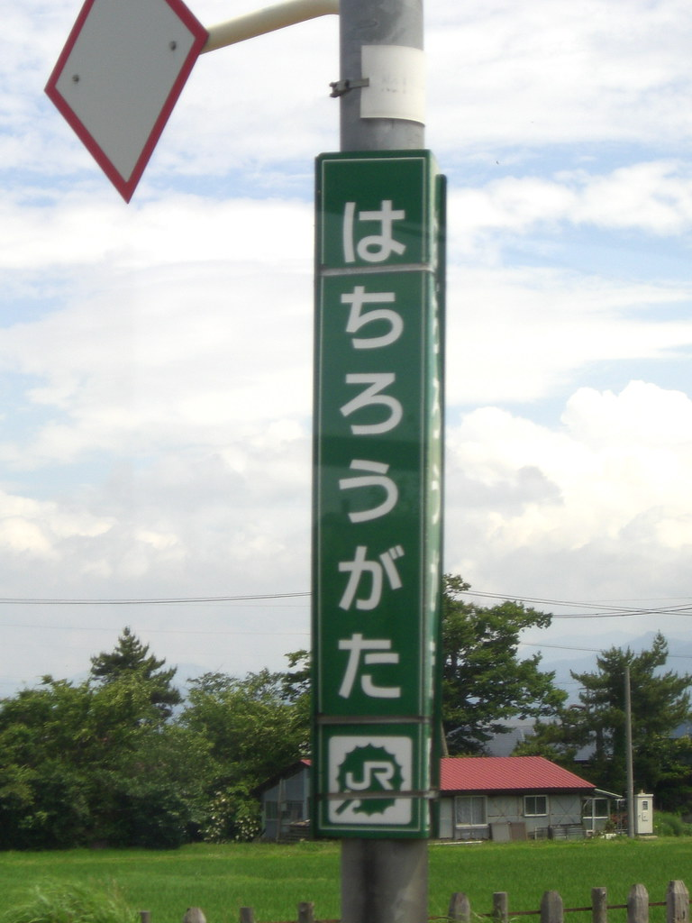 Hachirogata Station