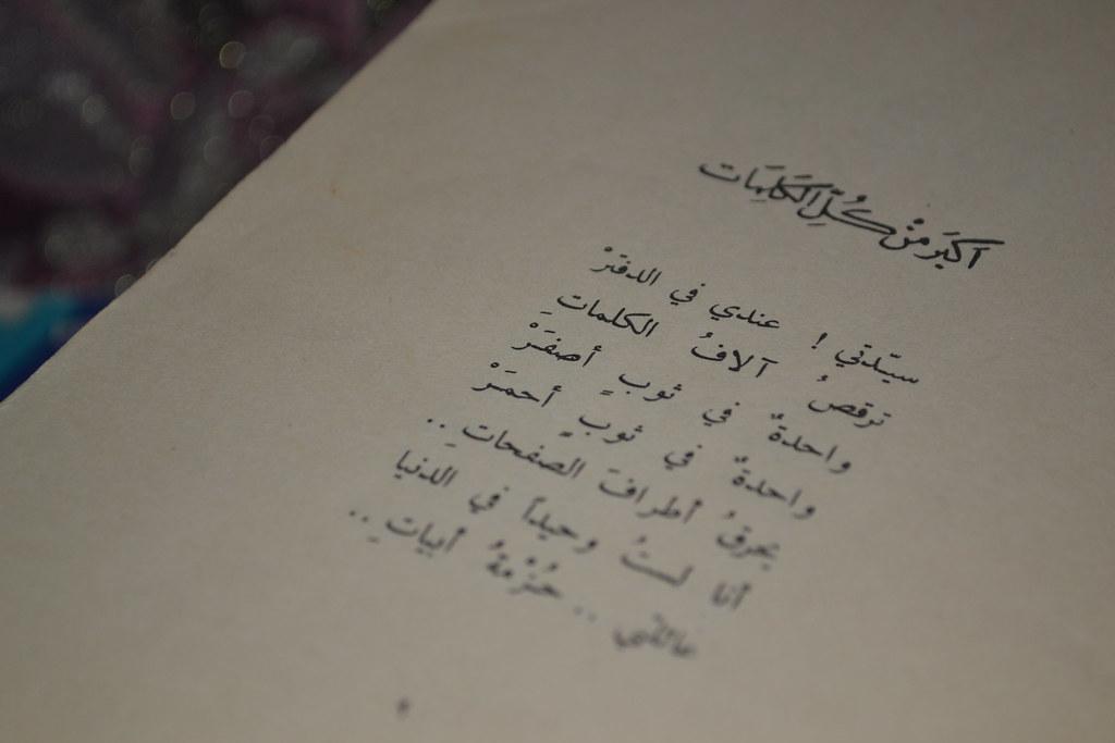 ... أكبر من كل الكلمات // نزار قبــاني | by M. alhajri ♥