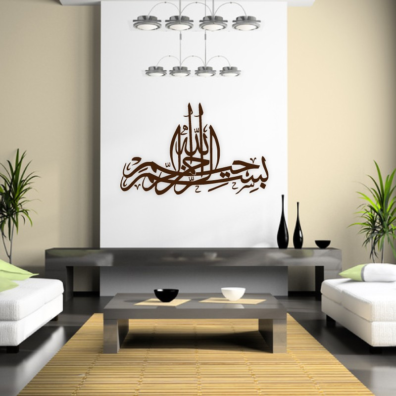 Islam and style bismillahirrahmanirrahim islam and for Allah names decoration