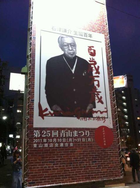 谷内六郎の壁画を覆い隠す、VANの人。   @ 山陽堂書店横の壁画『傘の穴は一番星』 谷内六郎作