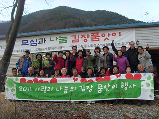 2015년 김장나눔 품앗이 행사 개최
