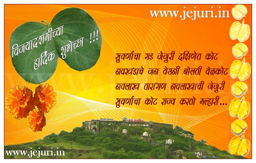 Vijayadashami mardani dasara upadhye guruji flickr vijayadashami mardani dasara by upadhye guruji jejuri m4hsunfo