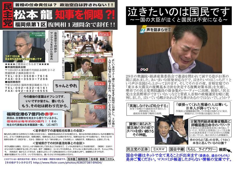 左:松本龍復興相、知事を恫喝!...