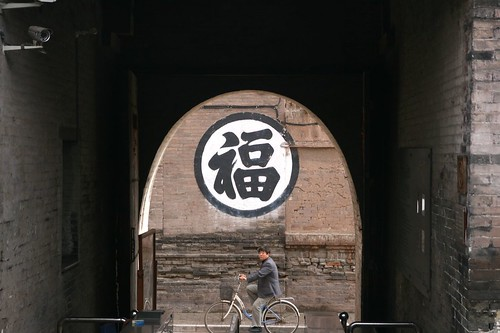 """Happiness"" mural on wall, Pingyao 