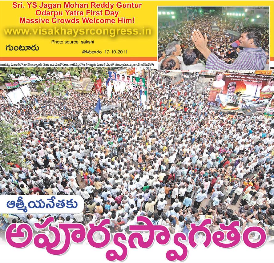 Jagan Guntur Odarpu Oct16 Details | Sri  YS Jagan Mohan Redd
