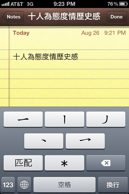 iphone chinese keyboard flickr photo sharing. Black Bedroom Furniture Sets. Home Design Ideas