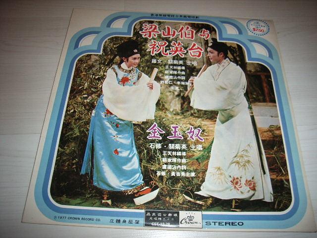 Cantonese TV Series Soundtrack LP | Price : S$11 99 For enqu… | Flickr
