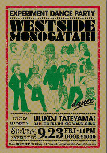 WEST SIDE 物語 2011/09/23 | by hardcorefrog