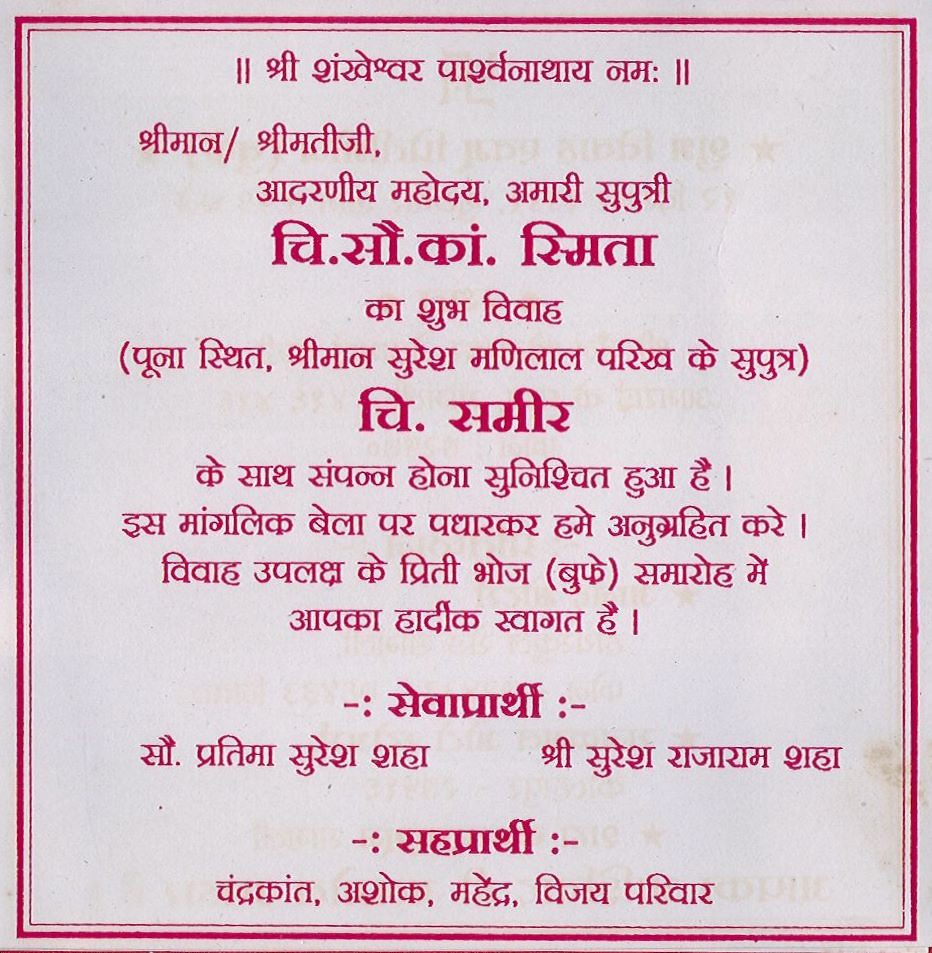 Samir & Neha Get Married: The Patrika | Samir & Neha Get ...