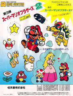 Super Mario Bros 2. Japanese Disk System Ad | by Tanooki's Stuff