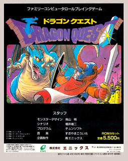 Dragon Quest - Famicom Ad | by Tanooki's Stuff