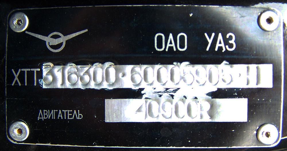 UAZ Patriot (УАЗ 3163) 2006 serial number plate (VIN tag) | Flickr
