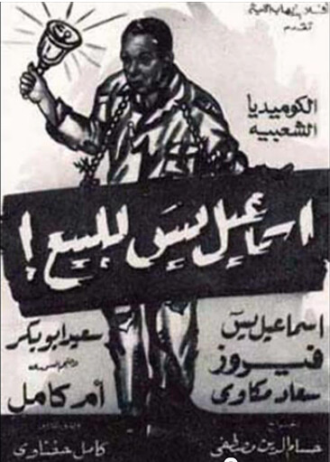 capture jjki9 old egyptian movie poster ask me about