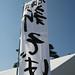 Shin-Soba Festival