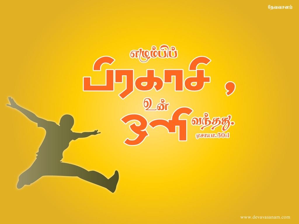 tamil bible desktop wallpaper isa 60:1 | devavasanam vivekk7 | flickr