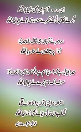 Urdu Islamic poetry of Ali Ashraf Attari | Urdu Islamic poet ...