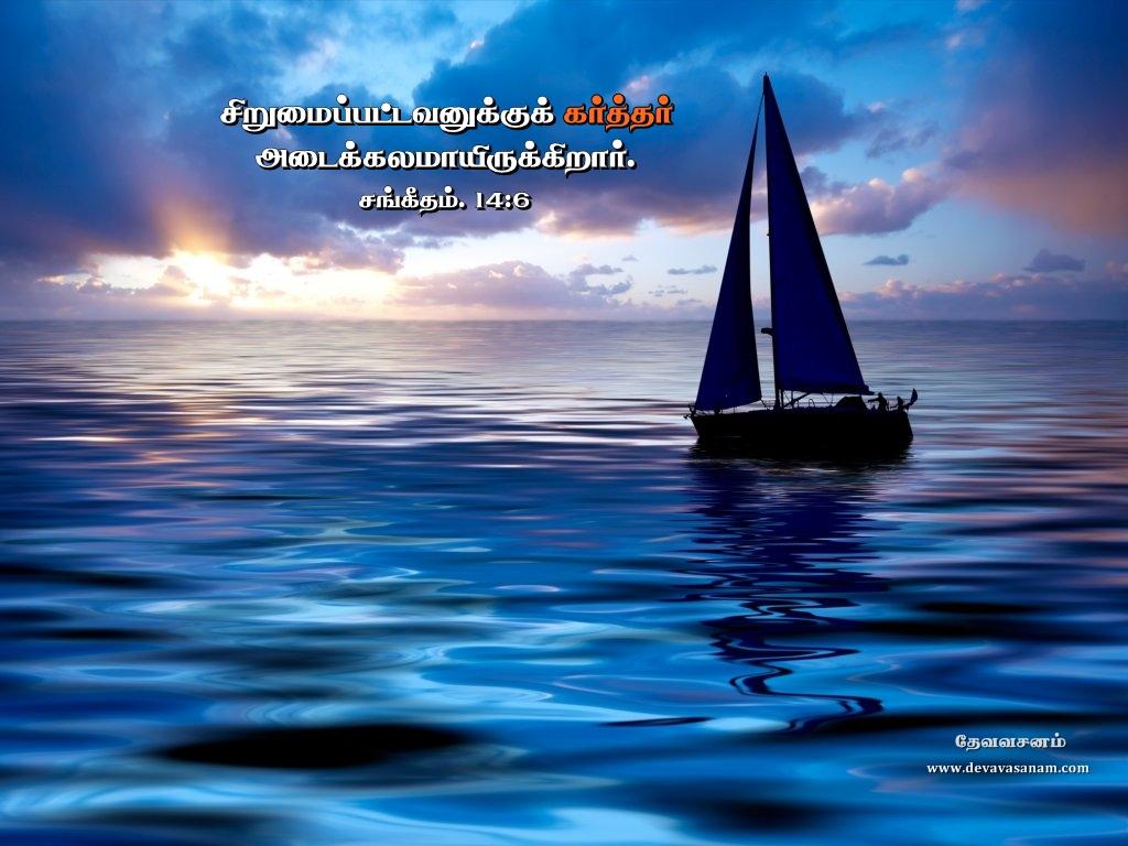 tamil bible desktop wallpaper psa.14:6 | devavasanam vivekk7 | flickr