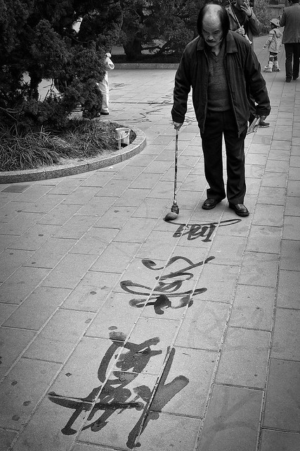 Chinese Water Calligraphy Artist At The Temple Of Heaven