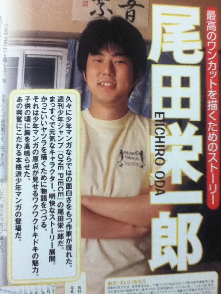 尾田栄一郎 顔写真