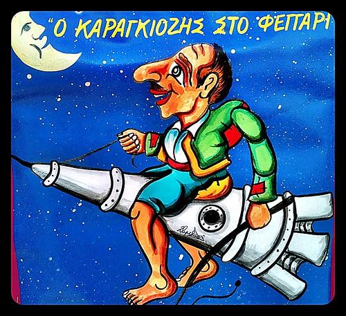 Karagiozis, the barefoot astronaut :) | Karagiozis or ...