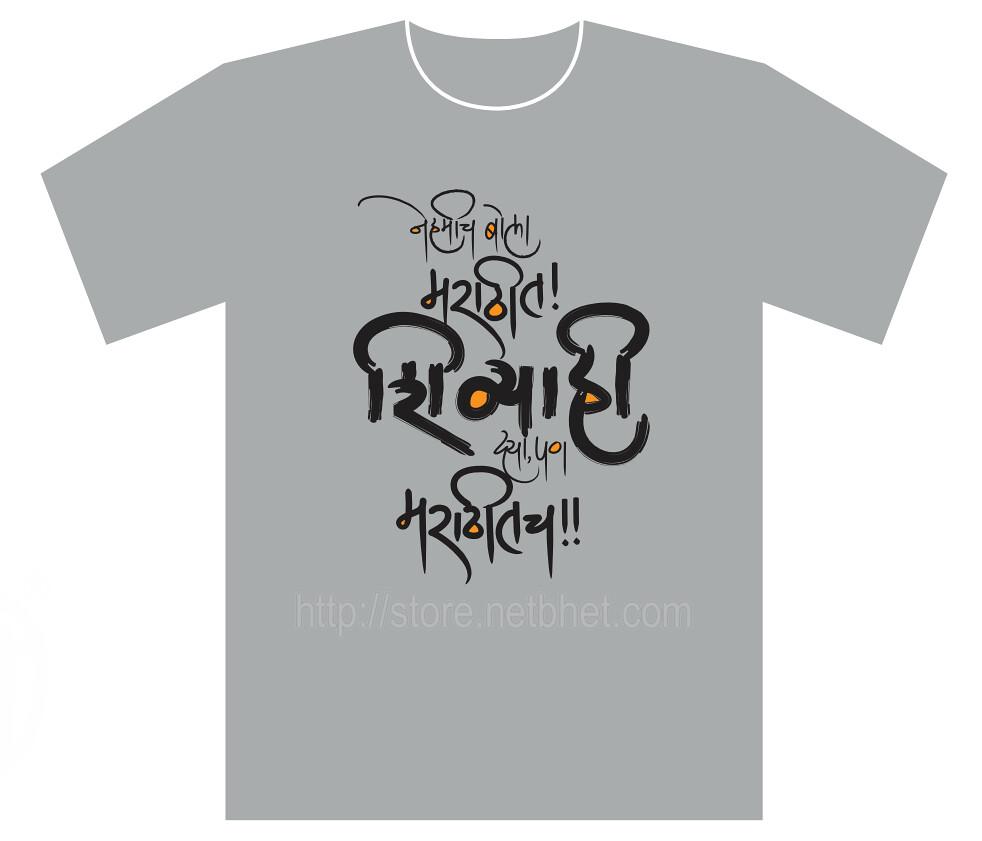 Shivya Marathi Tshirts By Netbhet Store